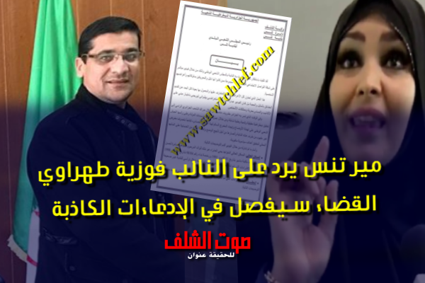 """مير تنس يرد على النائب فوزية طهراوي :"""" القضاء سيفصل بيننا"""""""