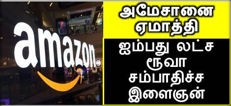 அமேசானையே ஏமாத்தி ஐம்பது லட்ச ரூவா சம்பாதிச்ச இளைஞன், Amazon cheating case,  Daily tamil news, vinodha seidhigal, iphone delivery refund cheating in amazon.com purchase order