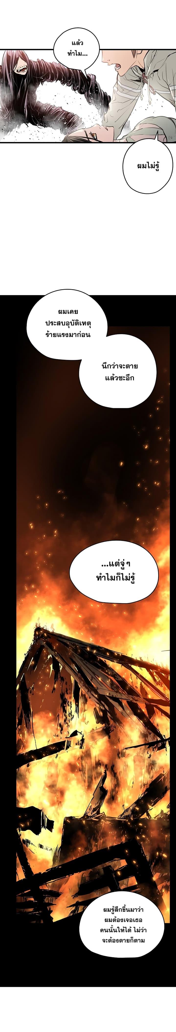 อ่านการ์ตูน Promised Orchid ตอนที่ 4 หน้าที่ 17