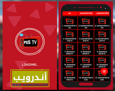 تطبيق PSS TV لمشاهدة جميع القنوات الرياضية المدفوعة بسرعة كبيرة