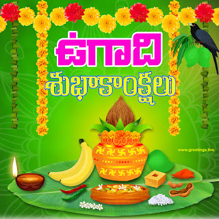 Telugu Ugadi Festival Greetings Best Quality