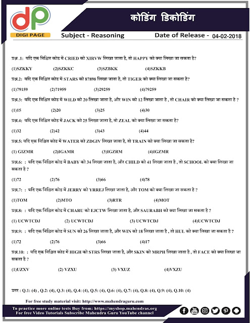 DP | Coding Decoding For SSC CHSL Exam | 04 - 02 - 2018