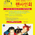 [INFO] 161106 EXO-CBX's Fansign in Gwanghwamun on Nov 13th