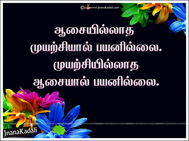 latest tamil life changing quotes, best tamil inspirational Quotes, tamil messages on life
