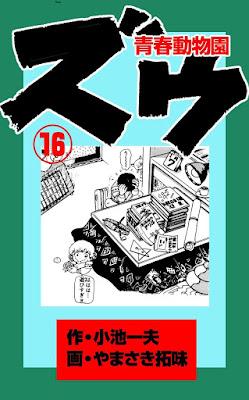ズウ~青春動物園 第01-16巻 raw zip dl