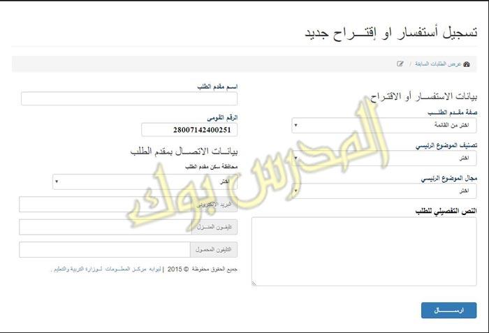موقع شكاوي وزارة التربية والتعليم