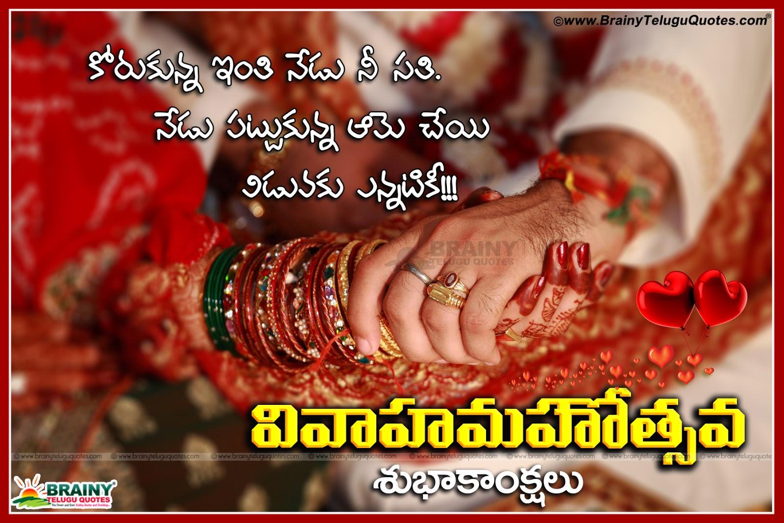 Telugu Marriage Wishes Quotes