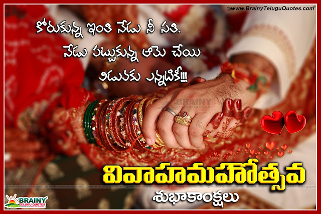 Marriage Anniversary Telugu Quotes, Marriage Anniversary Telugu Quotes Greetings , Best Telugu Marriage Anniversary Images, Telugu Marriage Anniversary Photos, Marriage Day Quotations in Telugu,