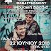 Μία Live Μουσική βραδιά έρχεται στο Μοναστηράκι στις 22 Ιουνίου