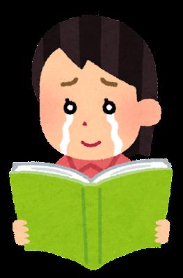 泣きながら本を読む人のイラスト(女性・感動)