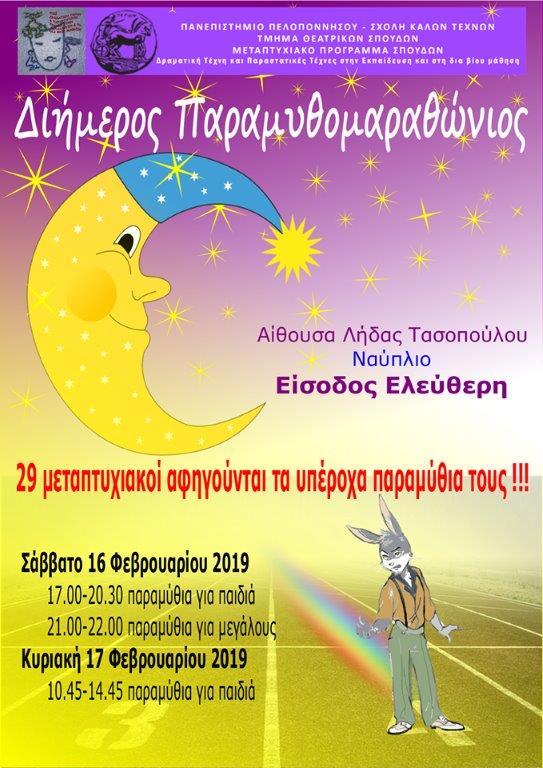Διήμερος παραμυθομαραθώνιος για μικρούς και μεγάλους στο Ναύπλιο