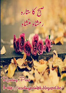 Subah ka sitara by Ramsha Mansha Online Reading