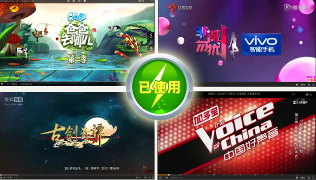 LineTV 線上觀看: 2016電視盒翻墻看中國大陸各種視頻資源(足球直播)