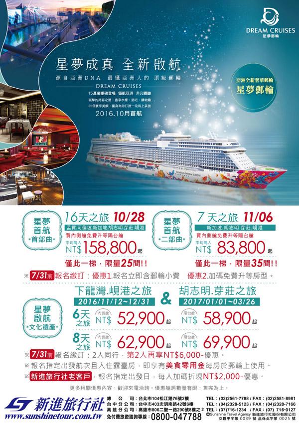 星夢郵輪 - 亞洲全新奢華郵輪 2016 首航