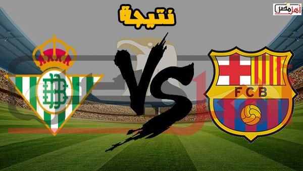 نتيجة مباراة برشلونة وريال بيتيس اليوم 17-3-2019 في الدوري الاسباني
