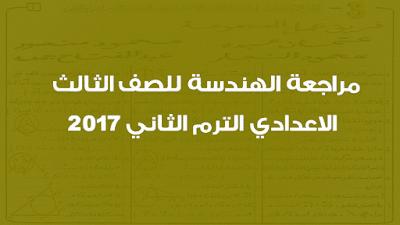 مراجعة الهندسة للصف الثالث الاعدادي الترم الثاني 2017