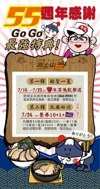 16248 - 熱血採訪│富士山55周年感謝祭,免費cold stone冰淇淋請你吃,數量有限,每日兩時段送完為止