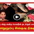 TAMIL NEWS - matters To recognize approximately girl Genital Mutilation And Its Horrendous Act