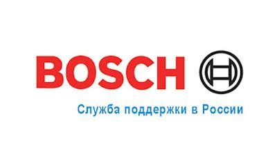 Техническая поддержка Bosch, горячая линия в России, телефон Бош