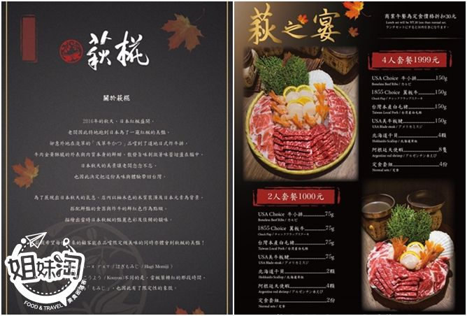 萩椛炸牛排 牛かつ專門店-苓雅區日式料理推薦