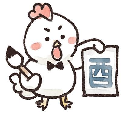 書き初めをするニワトリのイラスト(酉年)