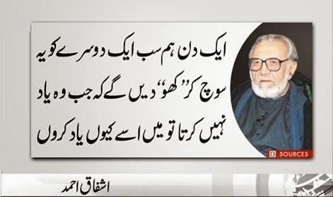Ashfaq Ahmad Urdu Quotes
