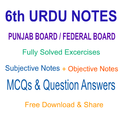 6th Class URDU Federal Board Notes - Easy MCQs