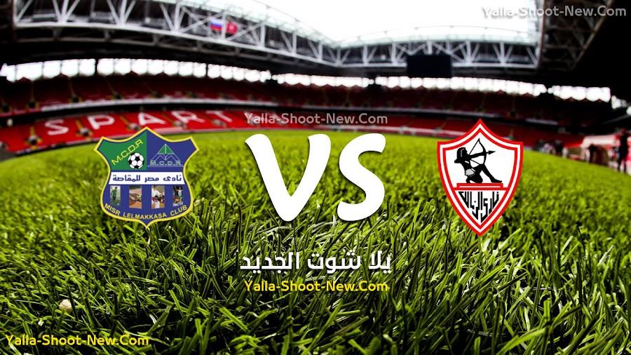 رسميا الزمالك يصل الى نصف نهائي  كأس مصر بعد الفوز على فريق مصر المقاصة في ربع النهائي بهدف وحيد