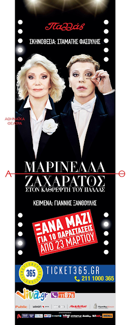 Η Μαρινέλλα και ο Τάκης Ζαχαράτος επιστρέφουν στο Θέατρο «Παλλάς» για λίγες ακόμη παραστάσεις! (Αφίσα)
