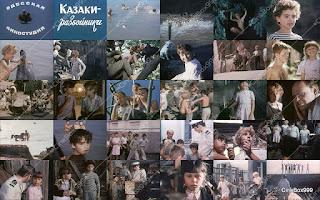Казаки-разбойники / Kazaki-Razboyniki. 1979.