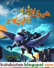 Harry Potter Aur Azkaban Ka Aseer