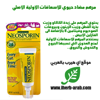 مرهم اصلي من اي هيرب عبارة عن مضاد حيوي  Neosporin, First Aid Antibiotic Ointment, Original
