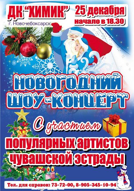 Афиша Новочебоксарска на Новый год 2019