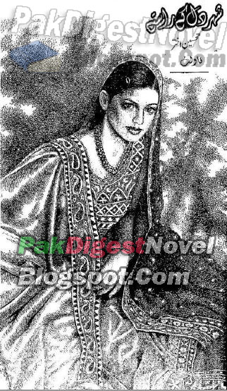 Shehr-E-Dil Kay Raaste Episode 3 By Tehseen Akhtar Pdf Download