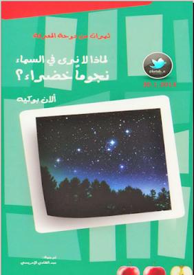 لماذا لانري في السماء نجوما خضراء؟.pdf تحميل مباشر