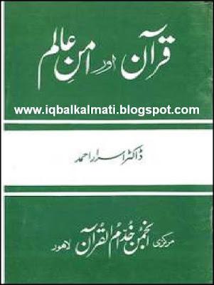Quran Aur Aman e Aalam by Dr. Israr Amed PDF Booklet