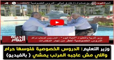 وزير التعليم: الدروس الخصوصية فلوسها حرام  واللي مش عاجبه المرتب يمشي ( بالفيديو)