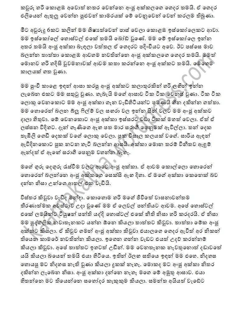 Ammai Puthai Hukana Hati Aluth Site Eka Welakatha