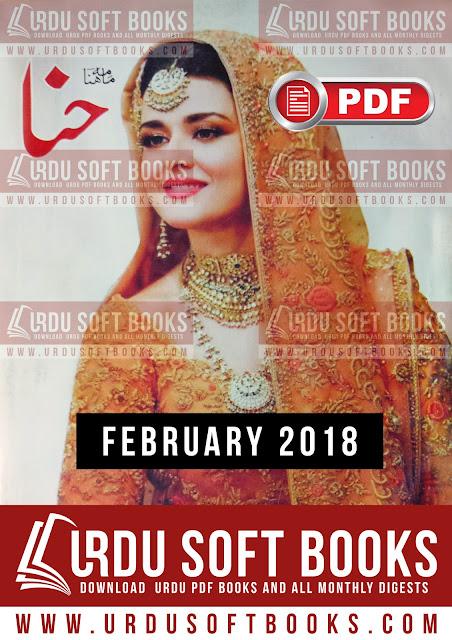 Hina Digest February 2018