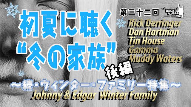 """『第三十二回:初夏に聴く""""冬の家族""""・後編』~続・ウィンター・ファミリー特集~"""