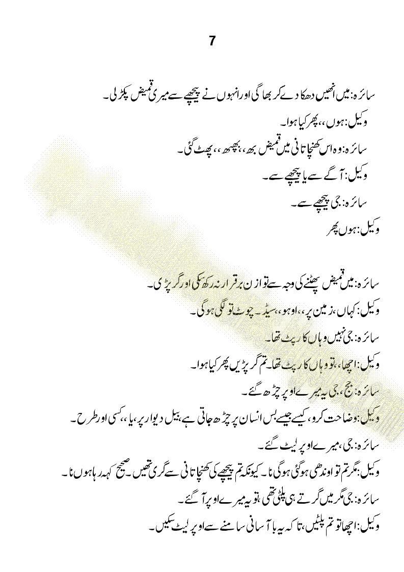 Urdu Adult 99