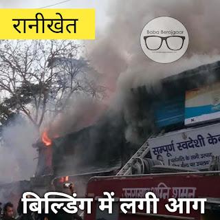 fire on uttaranchal gramin bank building ranikhet uttrakhand