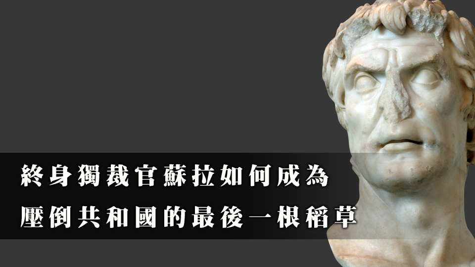 羅馬共和,獨裁官,終生,蘇拉,馬略,凱薩,屋大維,金融風暴