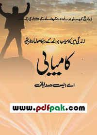 Kamyabi Pdf Urdu Book