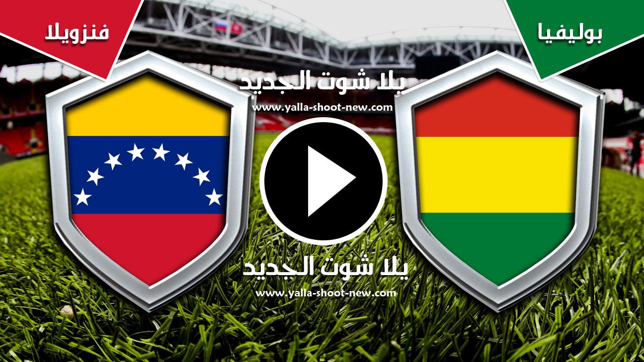 مباراة بوليفيا وفنزويلا