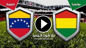 فنزويلا ترافق البرازيل للدور القادم بعد الفوز علي بوليفيا بثلاثيه في كوبا أمريكا 2019