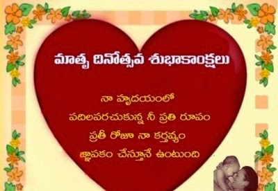 moms-day-2017-quotes-in-telugu-with-images