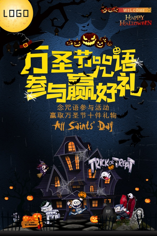 Halloween advertising poster source file material free psd