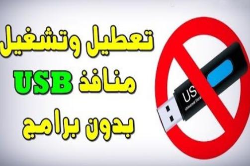 طرق لتعطيل منافذ اليو اس بي USB في جهازك