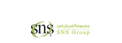 وظائف خالية فى مجموعة إس إن إس فى السعودية 2018